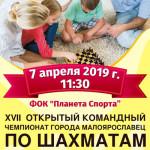 Афиша-на-шахматный